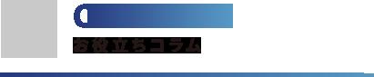 東京都港区のNo.1オフィスデザインのお役立ちコラム