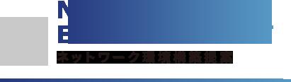 東京都港区のNo.1オフィスデザインのネットワーク環境構築提案