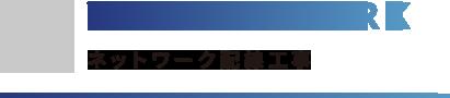 東京都港区のNo.1オフィスデザインのネットワーク配線工事