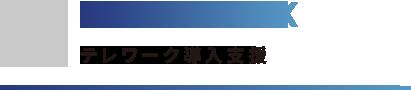 東京都港区のNo.1オフィスデザインのテレワーク導入支援