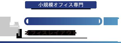東京都港区のNo.1オフィスデザインのレイアウト・デザイン