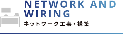 東京都港区のNo.1オフィスデザインのネットワーク構築・配線工事